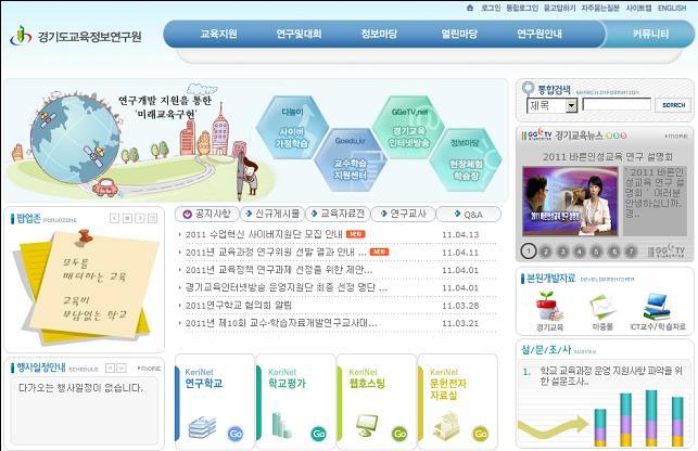 경기도교욱정보연구원홈페이지.jpg