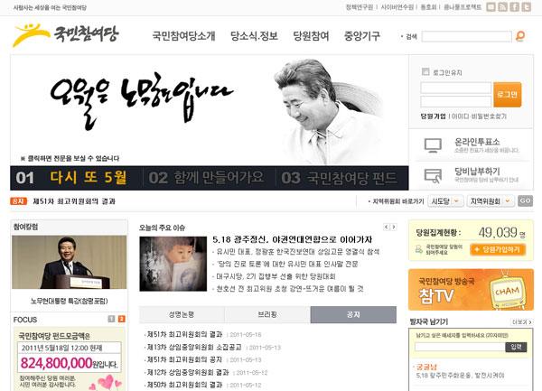 01_국민참여당홈페이지.jpg
