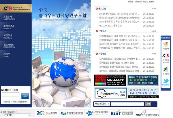 05_한국클라우드컴퓨팅연구조합.jpg