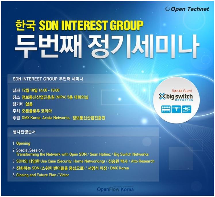 http://www.oss.kr/oss/images/seminar/opentechnet39_gongan.jpg