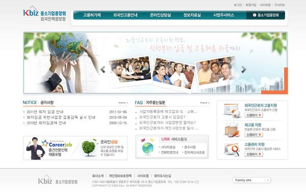09_중소기업중앙회-외국인력정보망.jpg