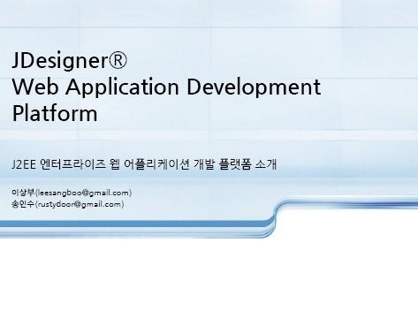 JDesignerweb.jpg