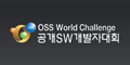OSS World Challenge