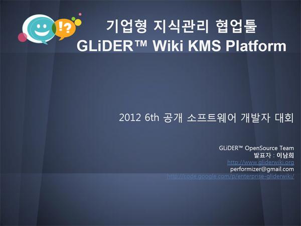 GLiDER 오픈소스위키 팀, 6회 개발자대회 발표자료 표지