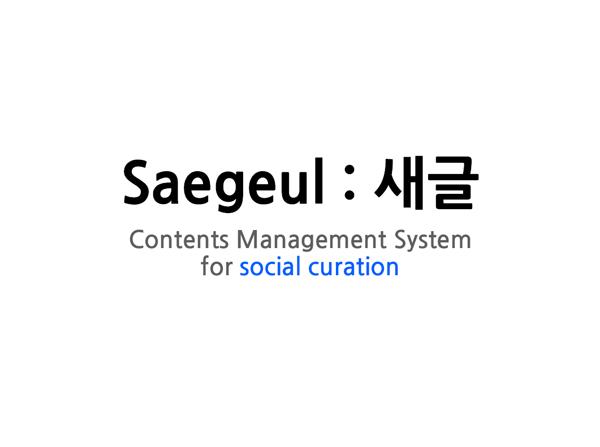 새글 팀, 6회 개발자대회 발표자료 표지