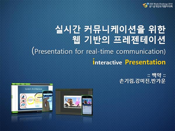 백약 팀, 6회 개발자대회 발표자료 표지