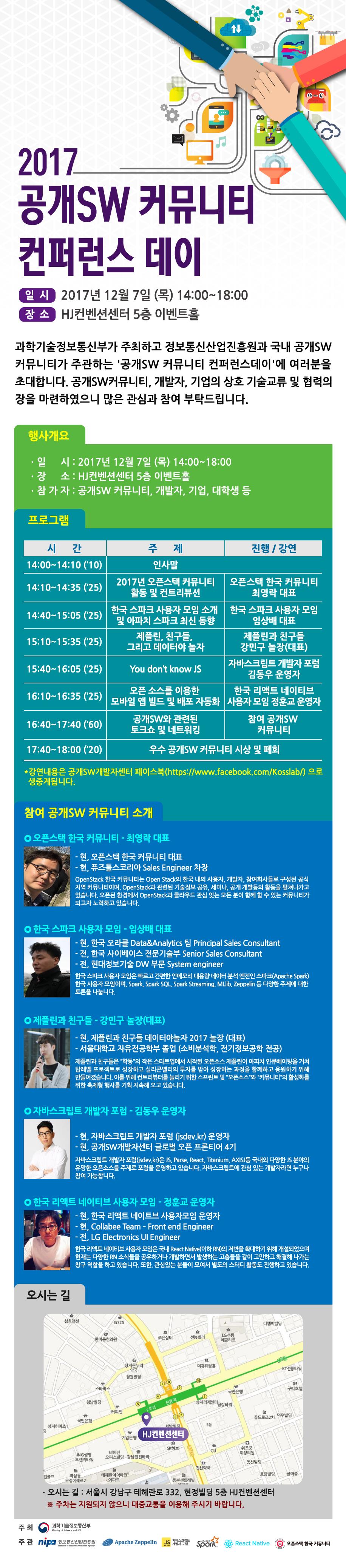 공개SW 커뮤니티 컨퍼런스 데이