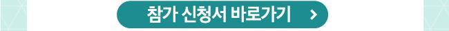 공개SW 커뮤니티 데이 4회 참가신청