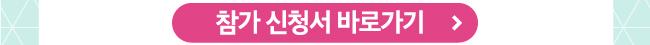 공개SW 커뮤니티 데이 5회 참가신청