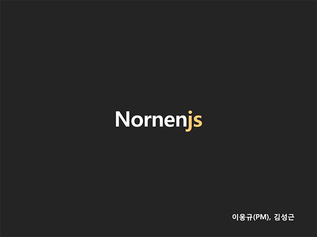 Nornenjs 팀, 9회 개발자대회 발표자료 표지