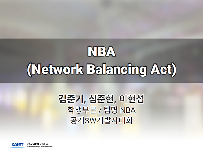 NBA 팀, 9회 개발자대회 발표자료 표지