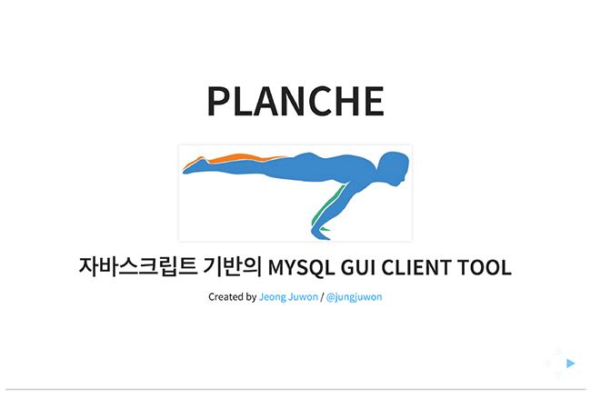 플란체 팀, 9회 개발자대회 발표자료 표지