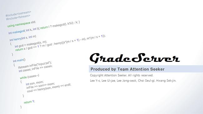 AttentionSeeker 팀, 9회 개발자대회 발표자료 표지