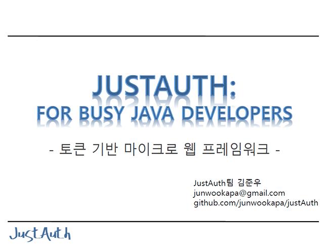 JustAuth 팀, 9회 개발자대회 발표자료 표지