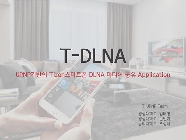 T-UPNP 팀, 9회 개발자대회 발표자료 표지