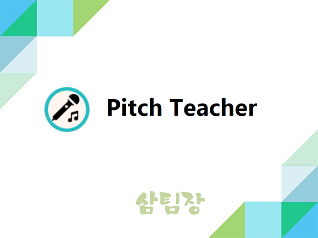 삼팀장 팀, 9회 개발자대회 발표자료 표지
