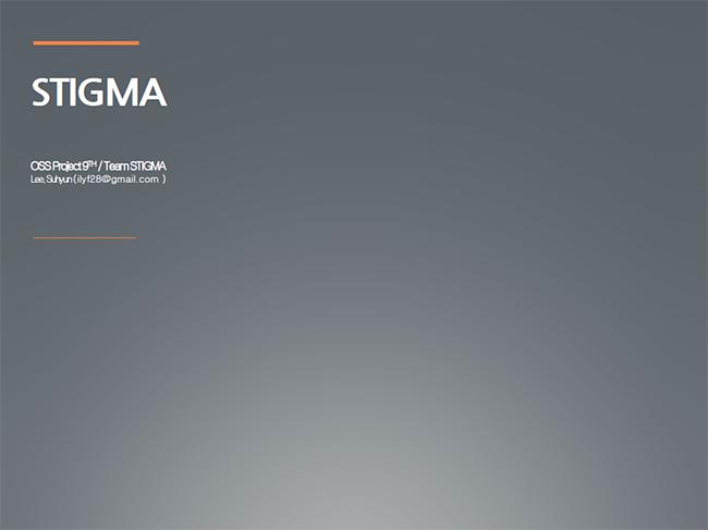 STIGMA 팀, 9회 개발자대회 발표자료 표지
