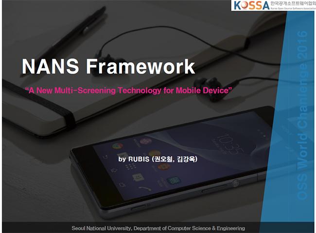 RUBIS 팀, 10회 개발자대회 발표자료 표지