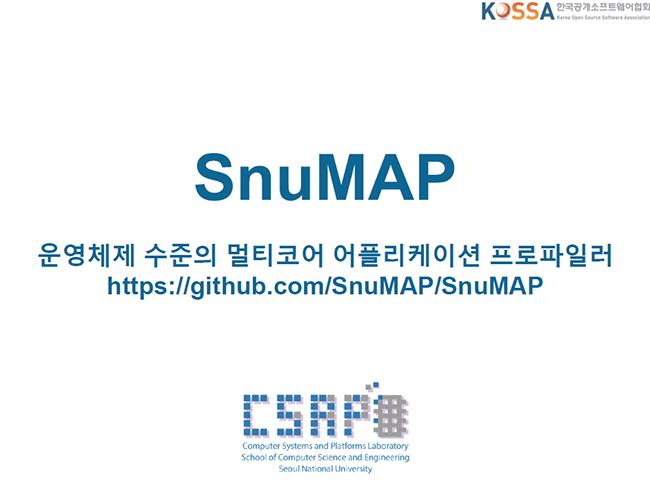 SnuMAP 팀, 10회 개발자대회 발표자료 표지