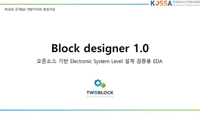 TwoBlock 팀, 10회 개발자대회 발표자료 표지