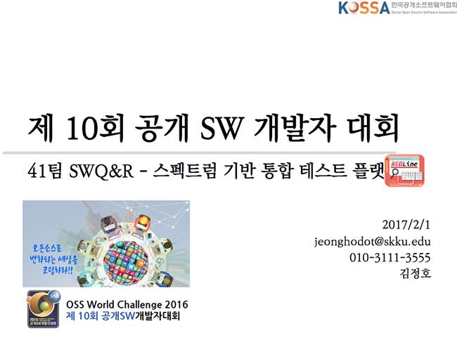 SWQ&R 팀, 10회 개발자대회 발표자료 표지