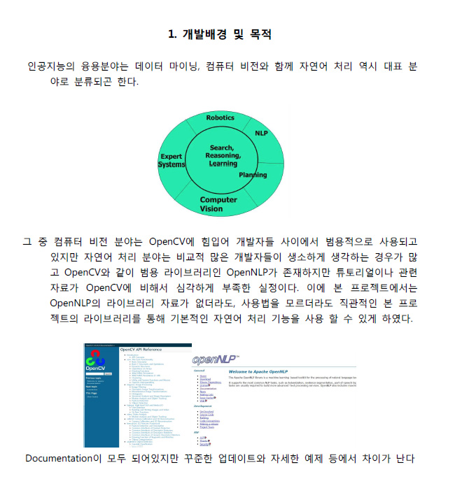 Globerry 팀, 10회 개발자대회 발표자료 표지