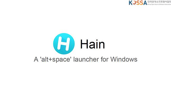 Hain 팀, 10회 개발자대회 발표자료 표지