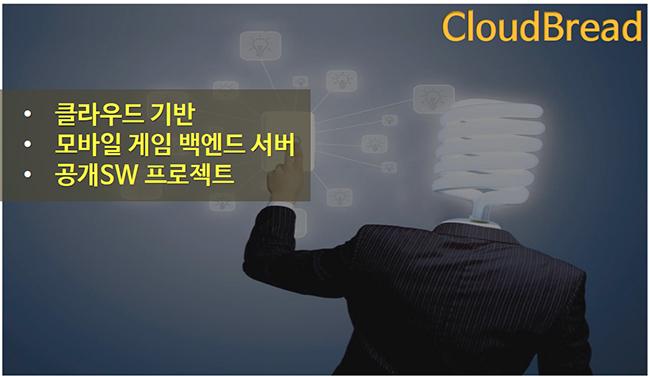 클라우드브레드 팀, 10회 개발자대회 발표자료 표지