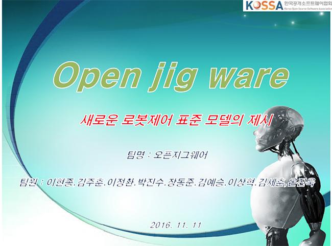 오픈지그웨어 팀, 10회 개발자대회 발표자료 표지
