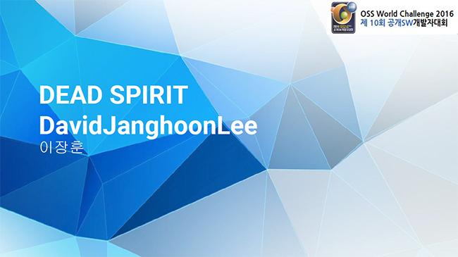 DavidJanghoonLee 팀, 10회 개발자대회 발표자료 표지