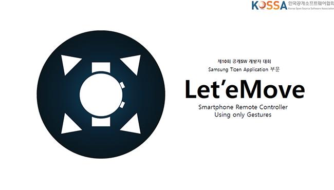 Remy 팀, 10회 개발자대회 발표자료 표지
