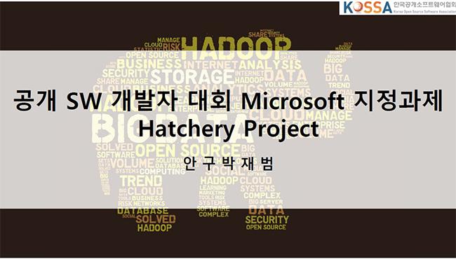 안구박재범 팀, 10회 개발자대회 발표자료 표지