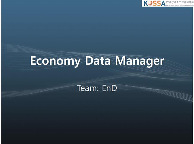 EnD 팀, 10회 개발자대회 발표자료 표지