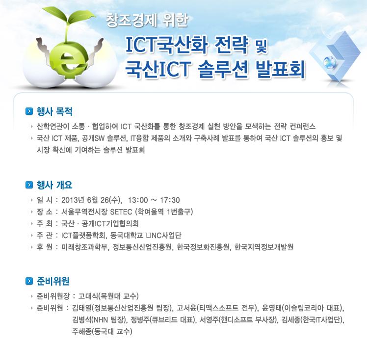 국산 ICT 솔루션 발표회