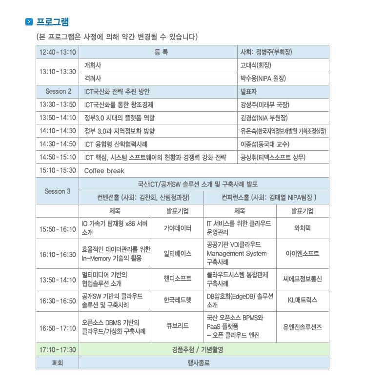국산 ICT 솔루션 발표회 프로그램