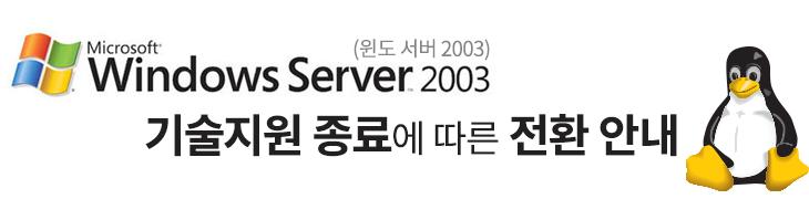 윈도 서버 2003 기술지원 종료에 따른 전환 안내