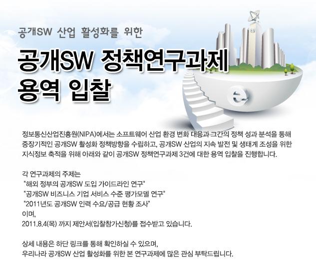 공개SW 정책연구과제 용역 입찰