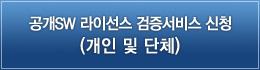 개인 및 단체 공개SW 라이선스 검증서비스 신청