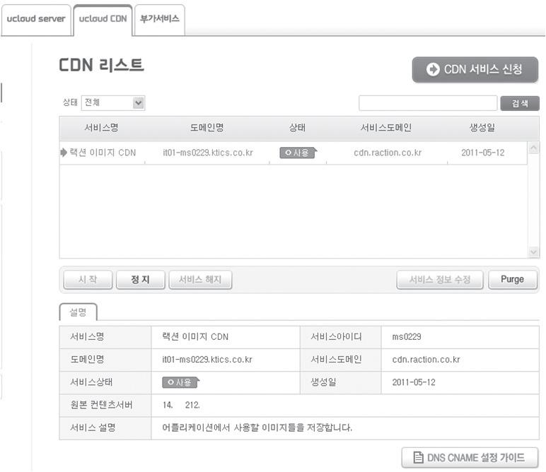 화면 6. 클라우드 서비스에서 제공하는 CDN 서비스 관리 화면