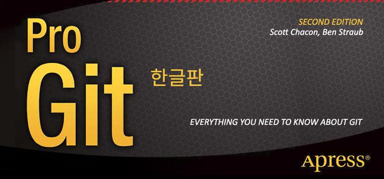 Pro Git (Second Edition) 한글번역본