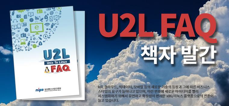 U2L(Unix To Linux) FAQ 책자 발간