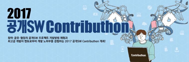 2017 공개SW Contributhon