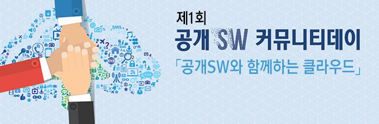 제1회 공개SW 커뮤니티데이