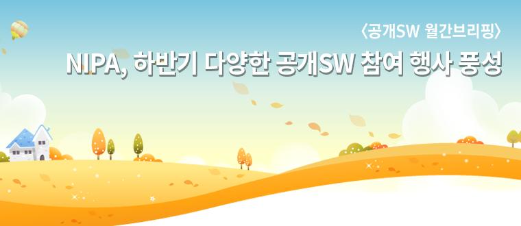 [9월 공개SW 월간브리핑] NIPA, 하반기 다양한 공개SW 참여 행사 풍성