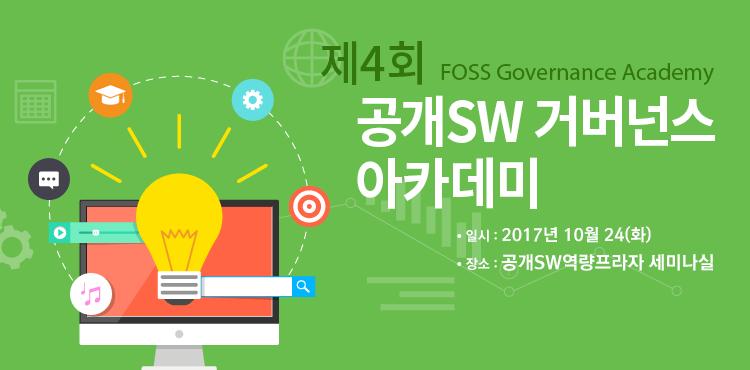 제4회 공개SW 거버넌스 아카데미