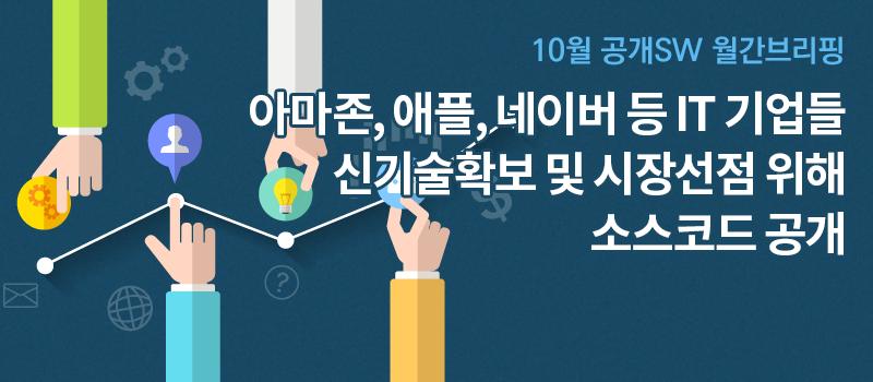 [10월 공개SW 월간브리핑] 아마존, 애플, 네이버 등 IT 기업들 신기술확보 및 시장선점 위해 소스코드 공개