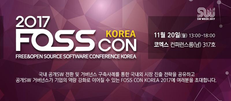 FOSS CON KOREA 2017
