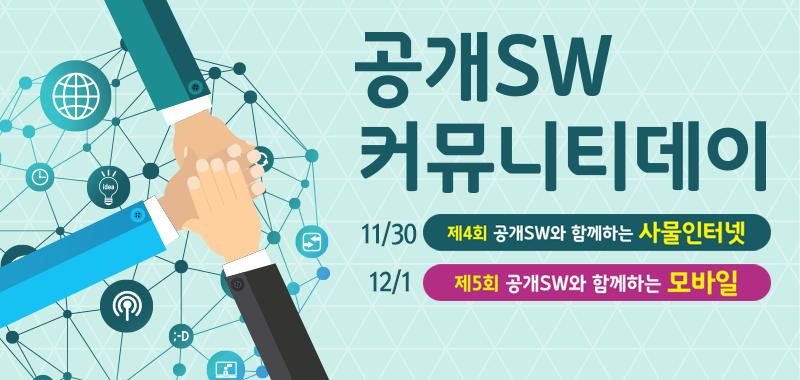제4회~5회 공개SW 커뮤니티 데이