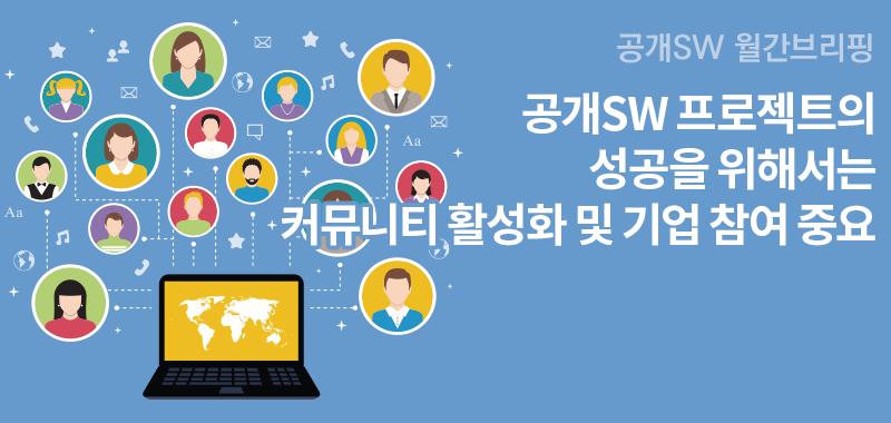 11월 공개SW 브리핑