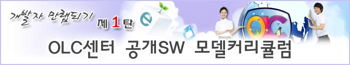 개발자 만랩되기 제 1탄 -  OLC센터 공개SW 모델커리큘럼